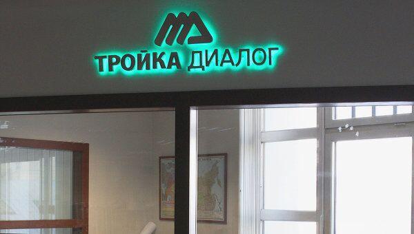 ФАС обвиняет Тройку Диалог в недобросовестной конкуренции - Ъ