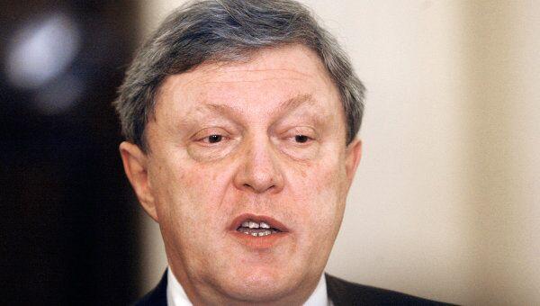 Лидер партии Яблоко Григорий Явлинский
