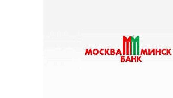 Белоруссия намерена выкупить банк Москва-Минск