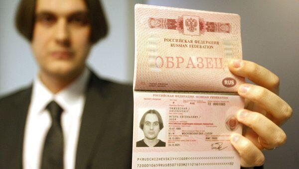 Бланк заграничного паспорта гражданина РФ с чипом с отпечатками пальцев.