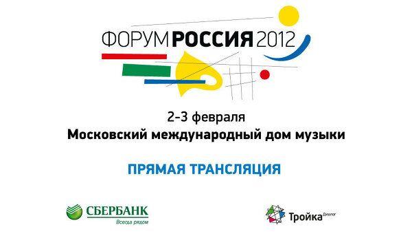 LIVE: Эксперты о ресурсах для инвестиций на Форуме Россия 2012