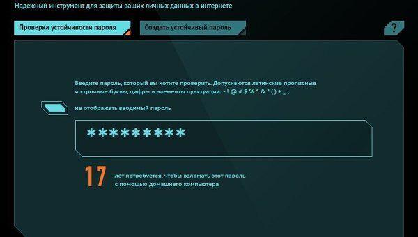 Генератор безопасных паролей