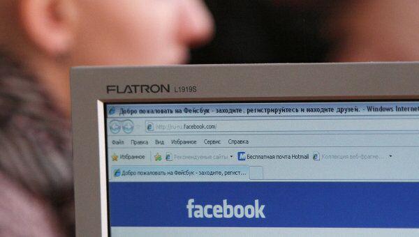 Страница социальной сети Фейсбук. Архив
