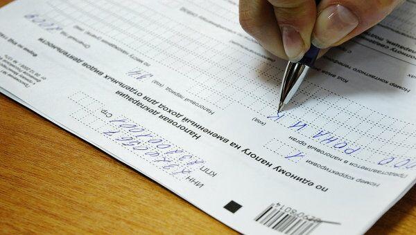 Заполнение налоговой декларации. Архив
