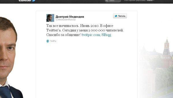Скриншот твиттера президента России Дмитрия Медведева