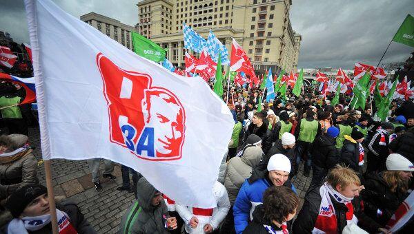 Участники митинга сторонников президента РФ Дмитрия Медведева и премьер-министра Владимира Путина. Архив