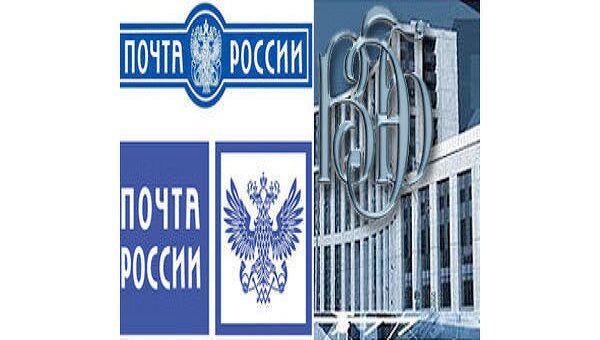 Почта России - Внешэкономбанк