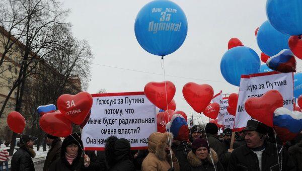 Шествие и митинг Защитим страну! в поддержку В.Путина. Архив