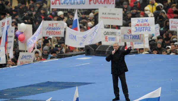 Сергей Собянин на митинге Защитим страну!