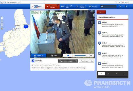 Скриншот с камеры видеонаблюдения избирательного участка на Курилах