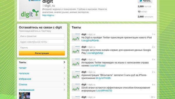Страница Digit.ru в Twitter