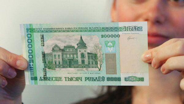 Нацбанк Республики Беларусь представил новую купюру достоинством 200000 белорусских рублей. Архив
