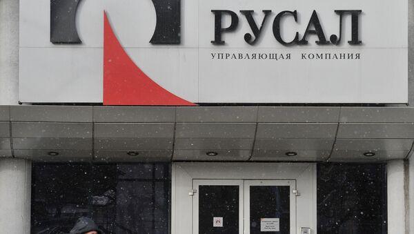 Центральный офис компании РУСАЛ в Москве. Архив