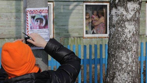 Волонтеры расклеивают ориентировки в Брянске. Архивное фото.