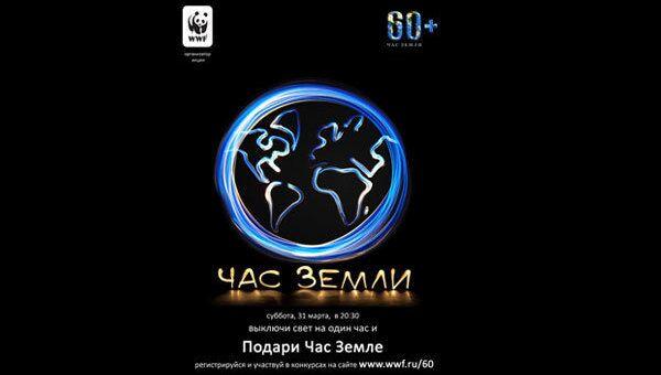 Акция Час Земли 2012