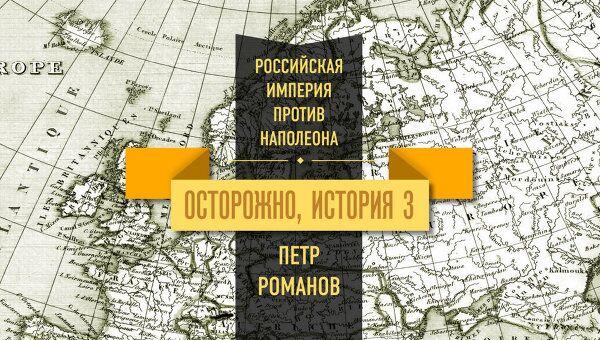 Стратегия России в войне 1812 года