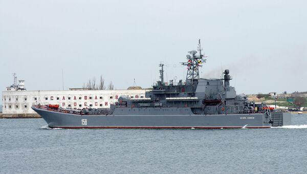 Десантный корабль Цезарь Куников. Архивное фото