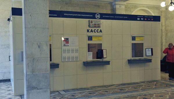 Касса Ми-Банка в одной из московских поликлиник