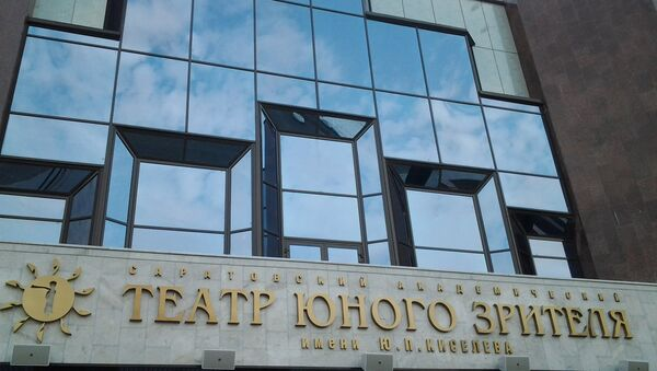 Саратовский академический театр юного зрителя имени Ю. П. Киселева