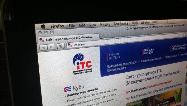 Страница сайта туроператора ITC