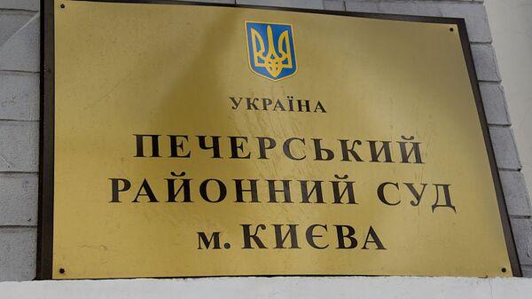 Печерский районный суд города Киева