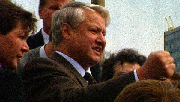 Реакция не пройдет! - Борис Ельцин о ГКЧП в августе 1991 года
