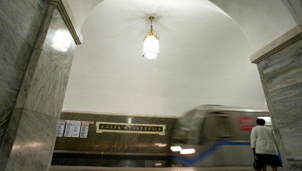 Станция Парк культуры. Архив