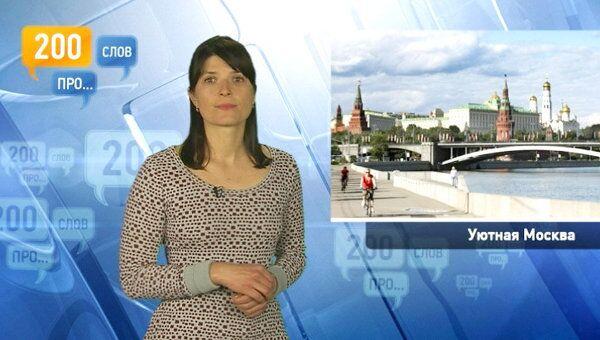 200 слов про Москву с человеческим лицом