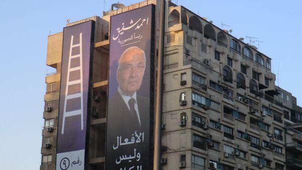 Агитационный плакат в поддержку Ахмеда Шафика. Архивное фото