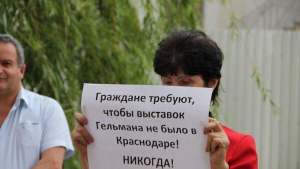 Акция против выставки Гельмана в Краснодаре