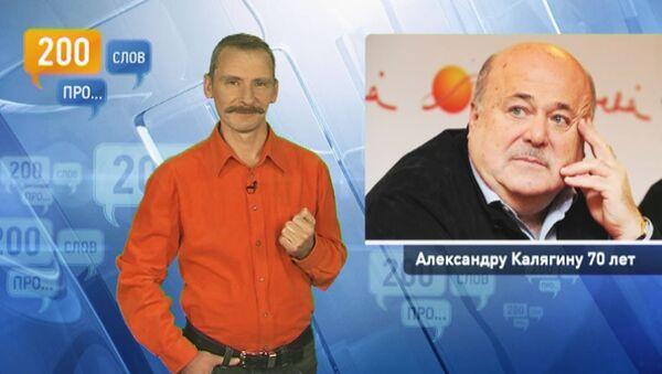 200 слов про 70-летний юбилей Александра Калягина