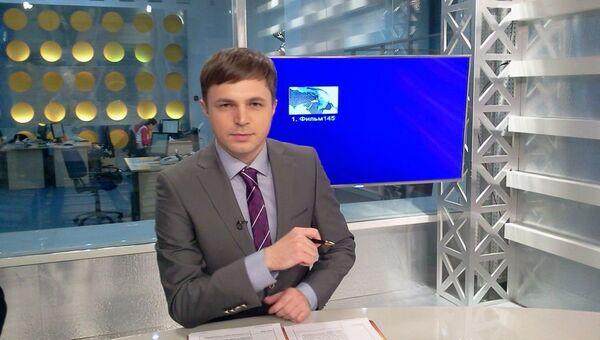 Ведущий новостной программы Информбюро 31-го канала Владислав Длиннов