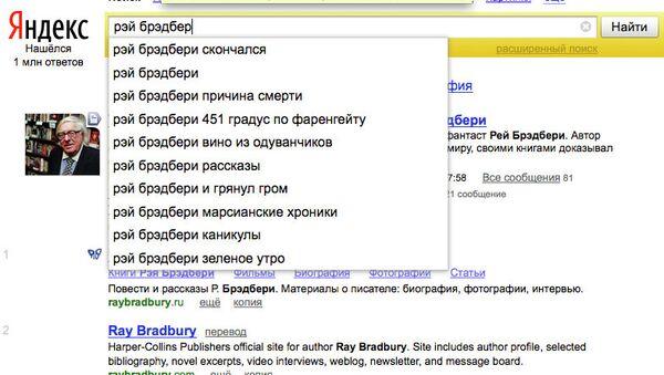 Скриншот страницы Яндекс