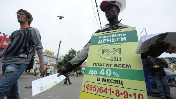Реклама МММ 2011 на улицах Москвы