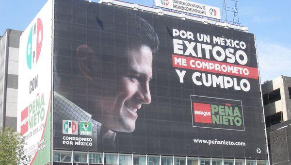 Уличная реклама кандидата от ИРП Энрике Пенья Ньето
