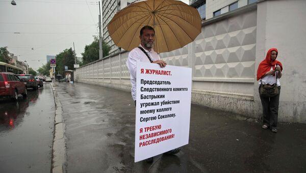 Акция у здания Следственного комитета в поддержку Новой газеты
