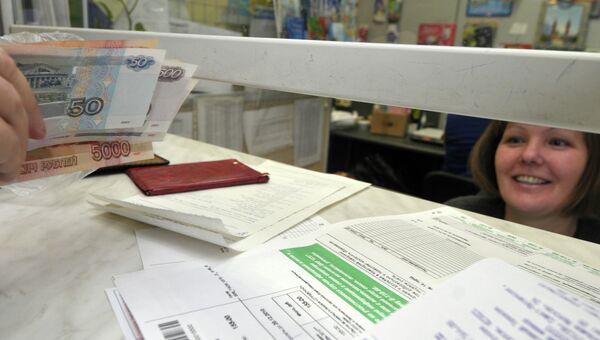 Оплата жилищно-коммунальных услуг. Архив