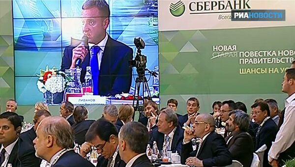 Деловой завтрак Сбербанка России и Всемирного Экономического Форума