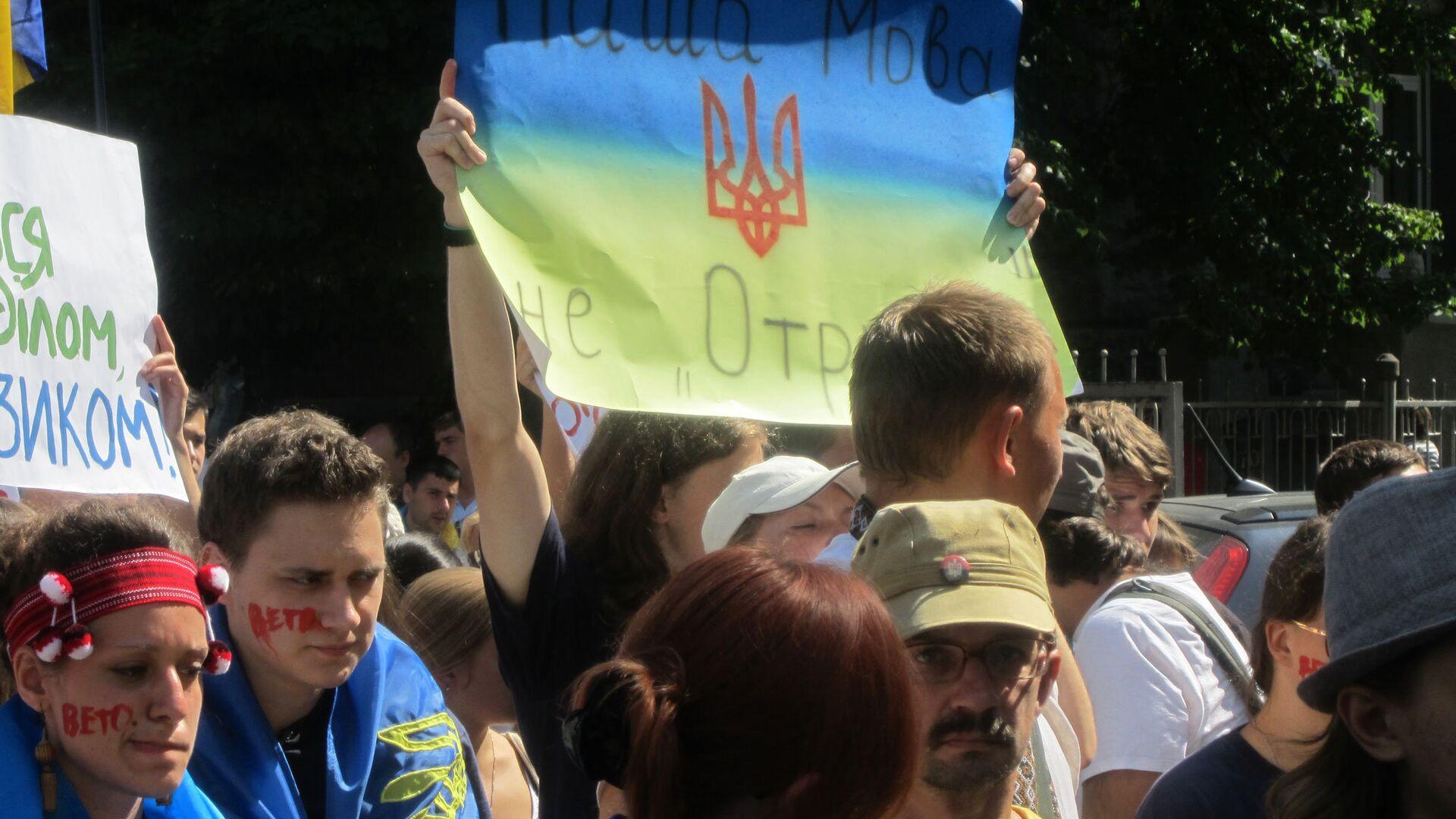Акция противников языкового закона возле здания Администрации Президента - РИА Новости, 1920, 17.01.2021
