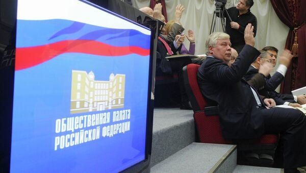 Пленарное заседание Общественной палаты РФ. Архив