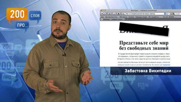 200 слов про забастовку Википедии