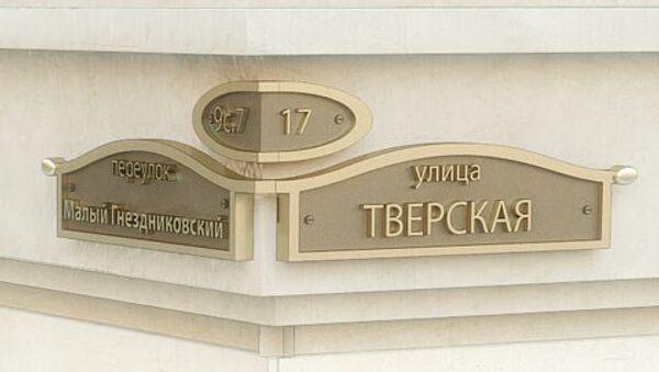 Новый дизайн указателей наименований улиц и номеров домов разработали в Москве