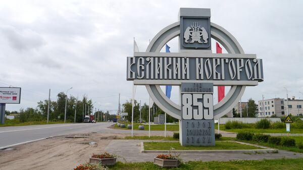 Въезд в Великий Новгород со стороны Петербурга