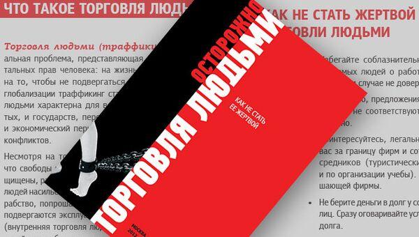 Буклет Осторожно! Торговля людьми или как не стать ее жертвой
