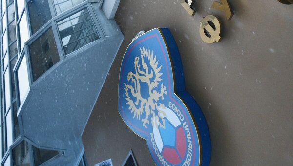 Российский футбольный союз. Архивное фото