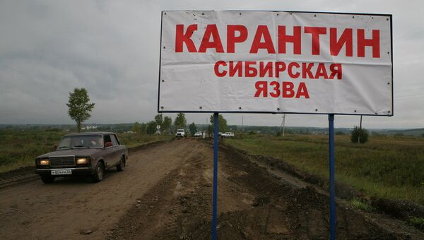 Меры, предпринимаемые в связи со вспышкой сибирской язвы в Алтайском крае