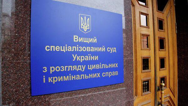 Высший специализированный суд Украины по гражданским и уголовным делам