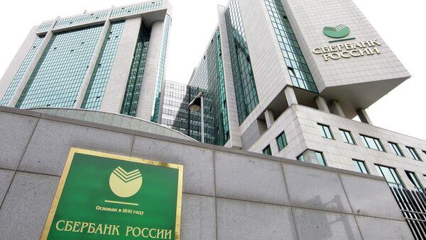 Здание Сбербанка РФ