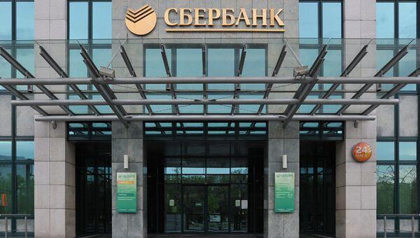 Сбербанк официальный сайт головной офис москва