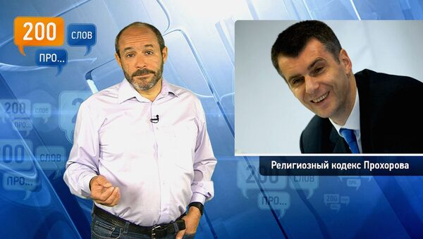 200 слов про религиозный кодекс Михаила Прохорова